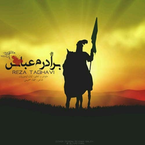 دانلود آهنگ جدید رضا تقوی به نام برادرم عباس
