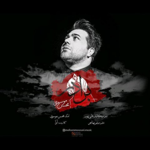دانلود آهنگ جدید محسن موسوی به نام برادر
