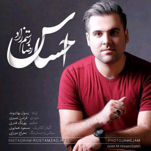 دانلود آهنگ جدید احمد شاملو به نام عاشم من