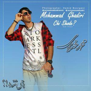 محمد غدیری چی شده