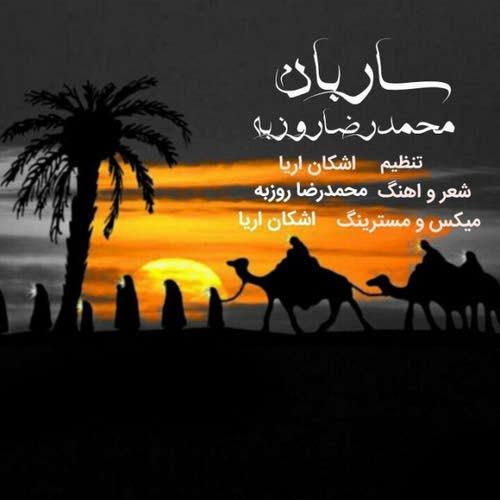 دانلود آهنگ جدید محمدرضا روزبه به نام ساربان