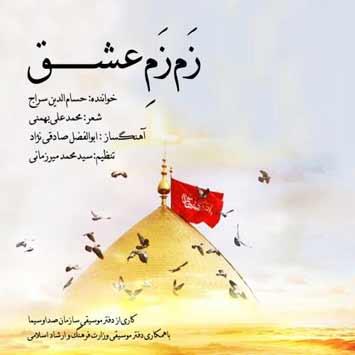 دانلود آهنگ جدید حسام الدین سراج به نام زم زم عشق