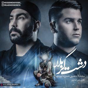دانلود آهنگ جدید سید میلاد حسینی و حسین داوودی به نام دشت کربلا