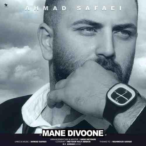 دانلود آهنگ جدید احمد صفایی به نام من دیوونه