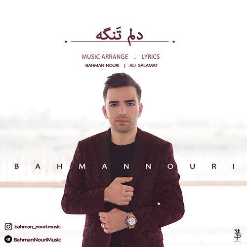 دانلود آهنگ جدید بهمن نوری به نام دلم تنگه