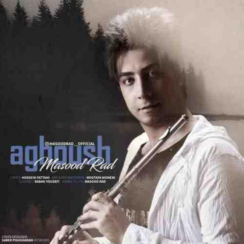 دانلود آهنگ جدید مسعود راد به نام آغوش