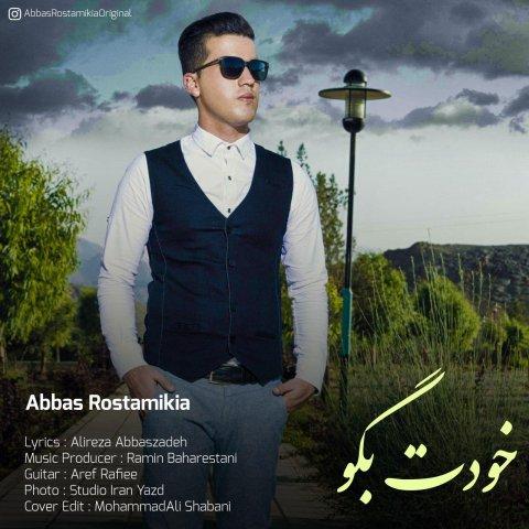 دانلود آهنگ جدید عباس رستمی کیا به نام خودت بگو