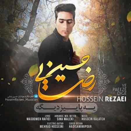 دانلود آهنگ جدید حسین رضایی به نام یه پاییز دیگه