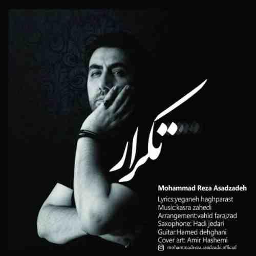 دانلود آهنگ جدید محمد رضا اسد زاده به نام تکرار