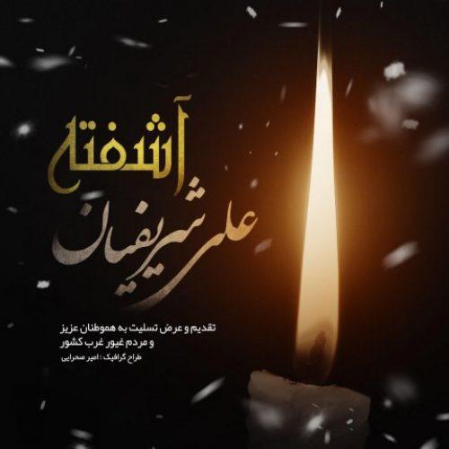 دانلود آهنگ جدید علی شریفیان به نام آشفته