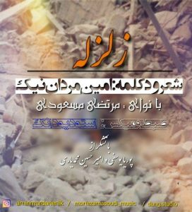 دانلود آهنگ جدید امین مردان نیک و مرتضی مسعودی به نام زلزله