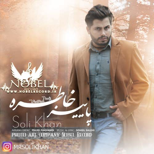 دانلود آهنگ جدید سلی خان به نام خاطر پاییز