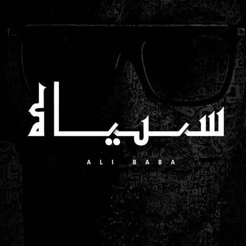 دانلود آهنگ جدید علی بابا به نام سیاه