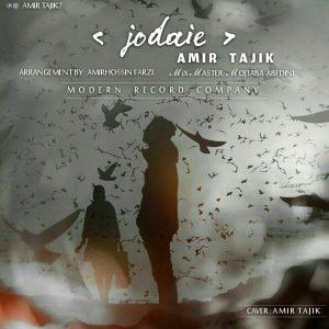 دانلود آهنگ جدید امیر تاجیک به نام جدایی