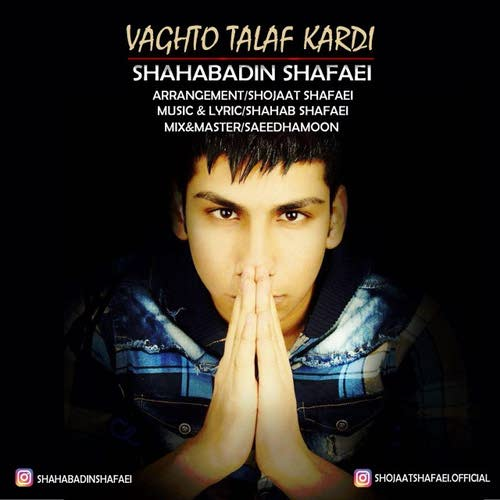 دانلود آهنگ جدید شهاب الدین شفائی به نام وقتو تلف کردی