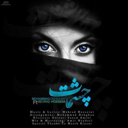 دانلود آهنگ جدید محمد دهقان و مهراد حسینی به نام چشمات