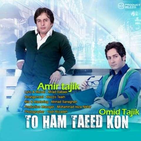 دانلود آهنگ جدید امیر تاجیک به نام تو هم تایید کن همه حرفامو