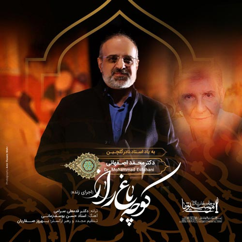 دانلود آهنگ جدید محمد اصفهانی به نام کوچه باغ راز ( زنده )