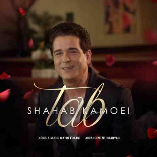 دانلود آهنگ جدید شهاب کامویی به نام تب