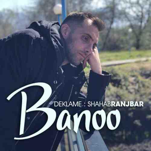 دانلود آهنگ جدید شهاب رنجبر به نام بانو