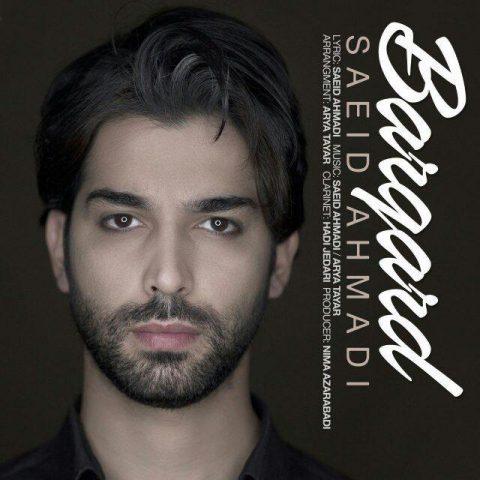دانلود آهنگ جدید سعید احمدی به نام برگرد