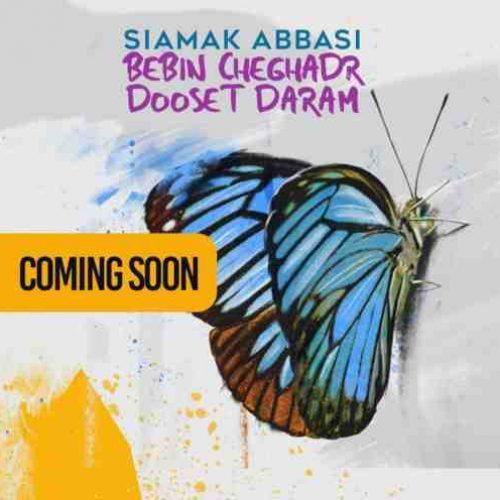 دانلود آهنگ جدید سیامک عباسی به نام ببین چقدر دوست دارم