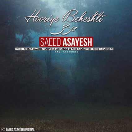 دانلود آهنگ جدید سعید آسایش به نام حوری بهشتی