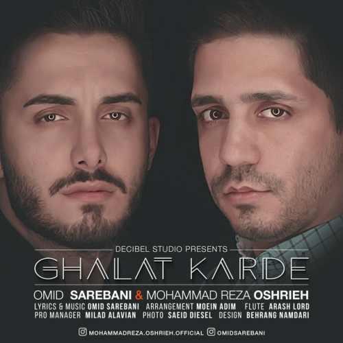 دانلود آهنگ جدید امید ساربانی و محمدرضا عشریه به نام غلط کرده