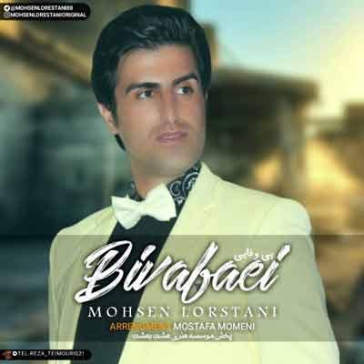 دانلود آهنگ جدید بی وفایی از محسن لرستانی