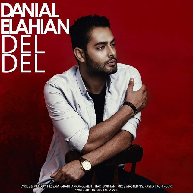 دانلود آهنگ جدید دل دل از دانیال الهیان