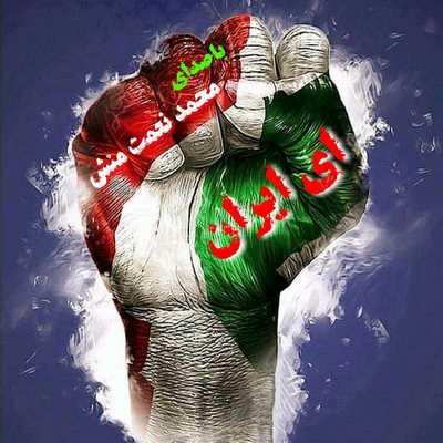 دانلود آهنگ جدید ای ایران از محمد نعمت منش