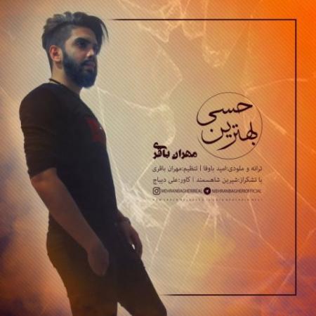 دانلود آهنگ جدید بهترین حسی از مهران باقری