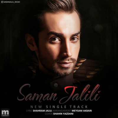 دانلود آهنگ جدید میخوامت بی اراده از سامان جلیلی
