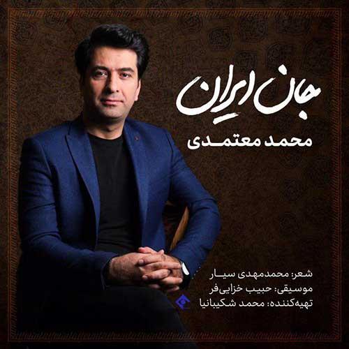 دانلود آهنگ محمد معتمدی جان ایران