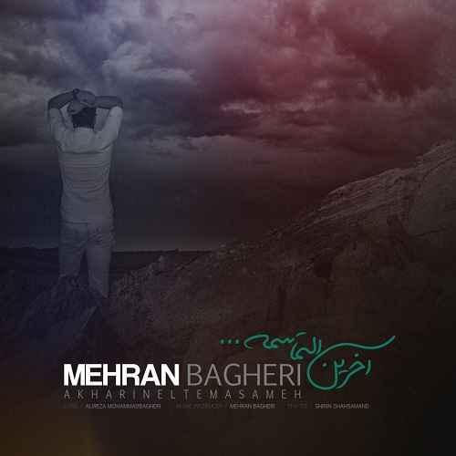 دانلود آهنگ مهران باقری آخرین التماسمه