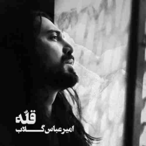 دانلود آهنگ امیر عباس گلاب رفیق راه