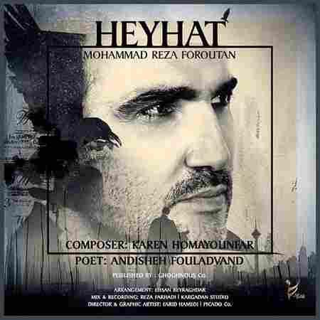 دانلود آهنگ جدید محمدرضا فروتن به نام هیهات