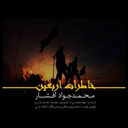 دانلود آهنگ محمد جواد افشار خاطرات اربعین