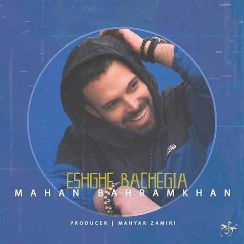 دانلود آهنگ ماهان بهرام خان عشق بچگیا