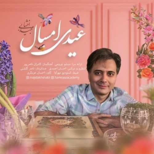 دانلود آهنگ مجید اخشابی عیدی امسال