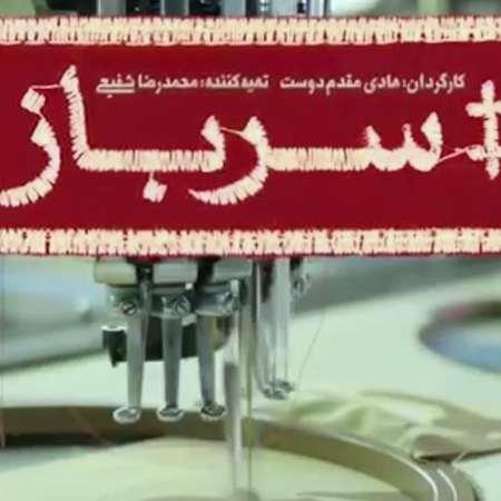 دانلود آهنگ محمد معتمدی تیتراژ سریال سرباز