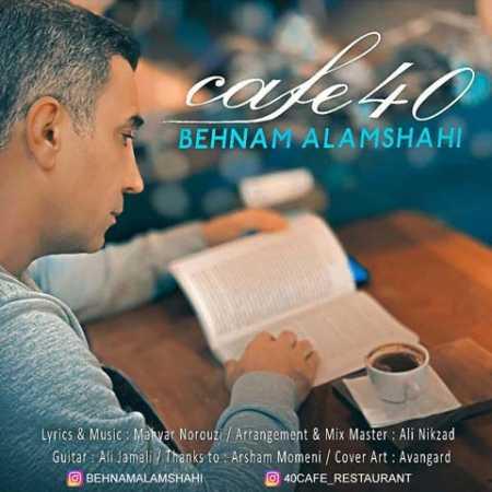 دانلود آهنگ بهنام علمشاهی کافه ۴۰