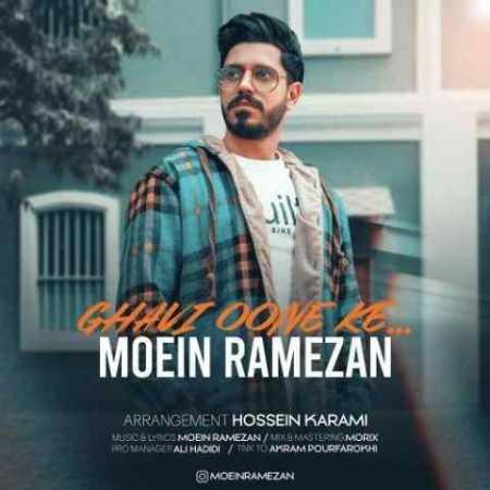 دانلود آهنگ معین رمضان عکس