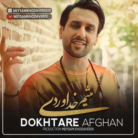 دانلود آهنگ میثم خداوردی دختر افغان